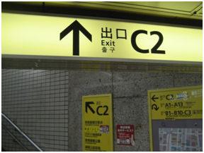 C2出口から地上に出ます。